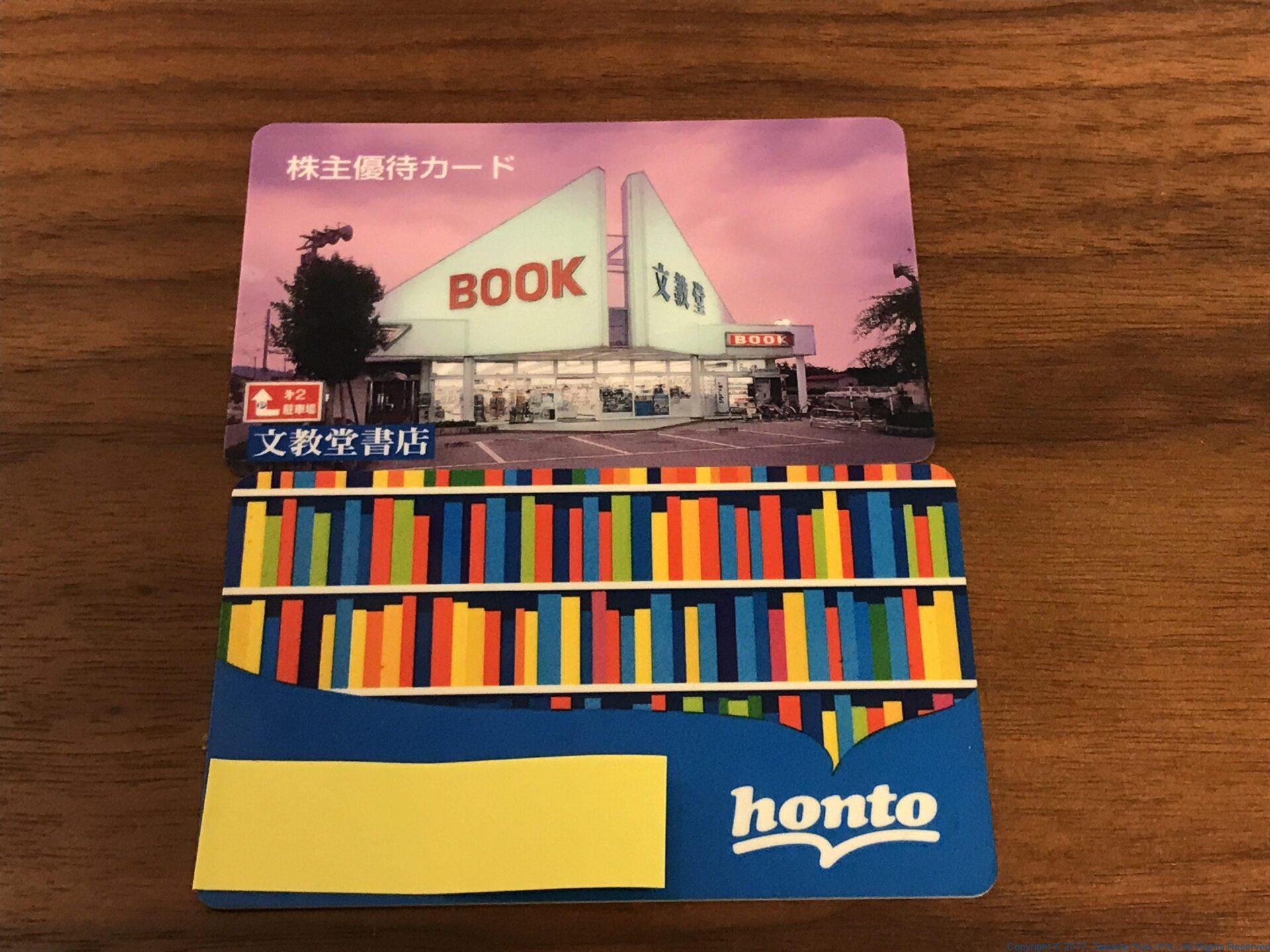 文教堂グループホールディングスの株主優待カード