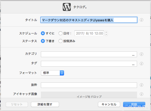 Ulysses for macOSからWordPressに書き出す