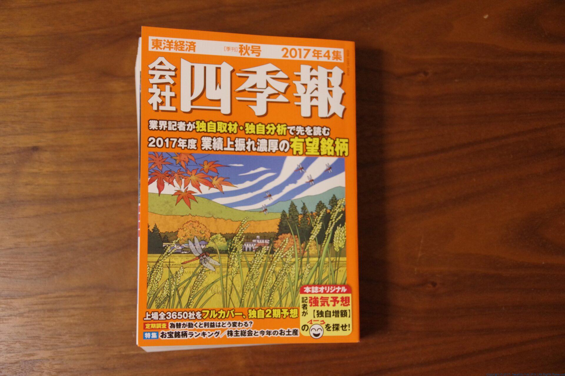 『会社四季報』2017年4集(秋号)